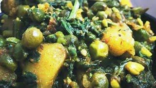 Aloo Matar Palak Mix Veg curry/आलू मटर पालक की  सब्जी बनाये इस तरह से की सब उंगलियां चाटते रह जाऐं