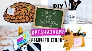 DIY: BACK TO SCHOOL Организация рабочего места СНОВА В ШКОЛУ