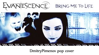 КомбинEscence - Bring Me To Бухгалтер (Evanescence - Bring Me To Life - DmitryPimenov pop cover)(Music video by Evanescence performing Bring Me To Life. (c) 2004 Wind-up Records, LLC BicycleMusicCompany UMG