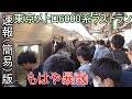 [(中間6号車の様子)速報版・緊急停止。衝撃のラストラン]東京メトロ6000系ラストラン…