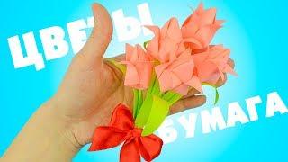 Оригами тюльпаны | Как сделать цветы из бумаги