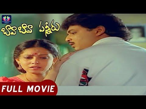 Bava Bava Panneeru Telugu Full Comedy Movie | Naresh | Kota Srinivasa Rao | Jandhyala | TFC Comedy