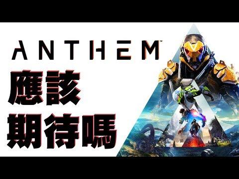 【遊戲推薦/深度解析】Anthem冒險聖歌 應該期待嗎?