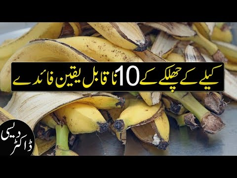 10 amazing benefits of banana peel in urdu hindi 2018 | gharelo totkay in urdu