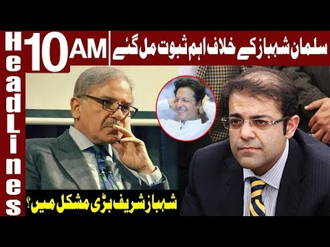 Double Trouble For Shahbaz Sharif? | Headlines 10 AM | 28 May 2020 | Express News | EN1