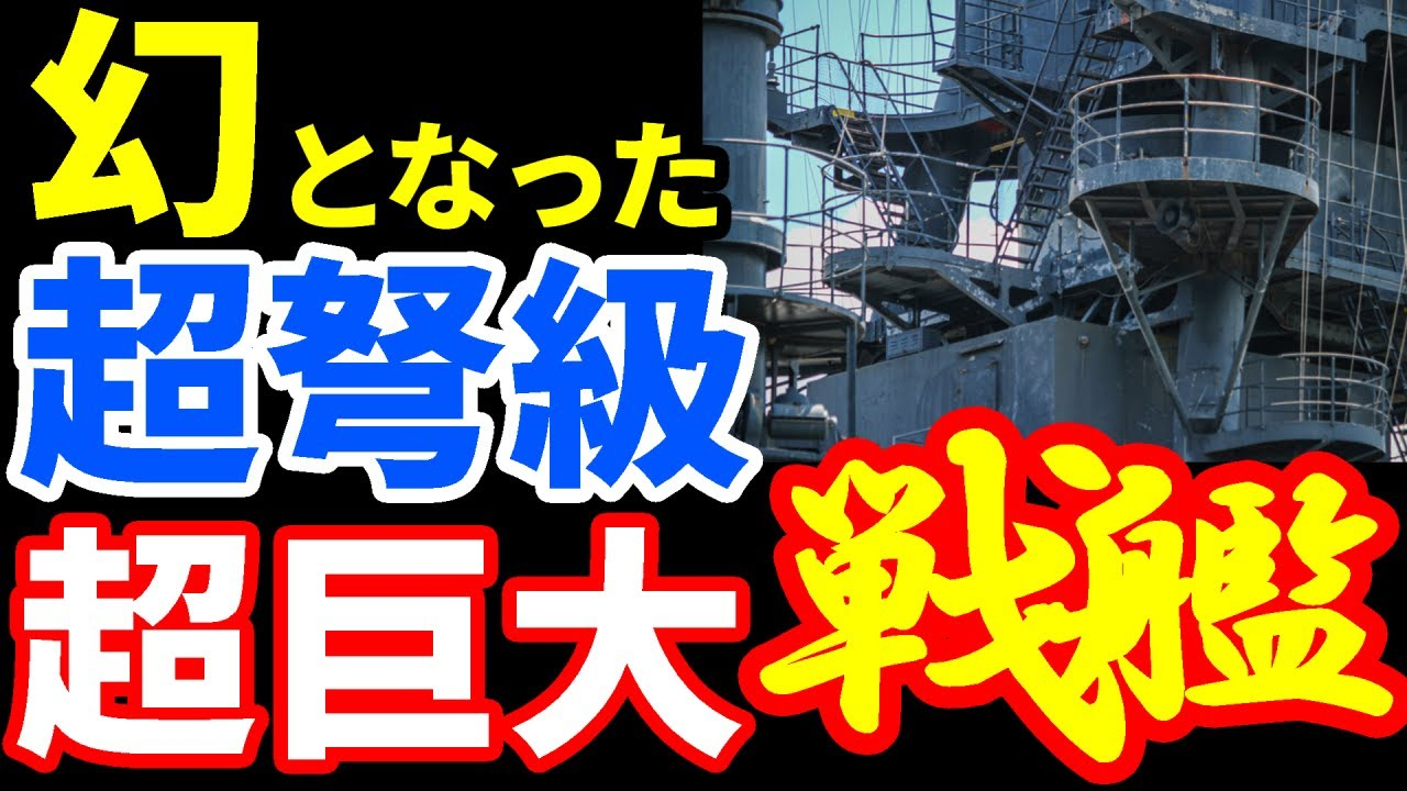 超巨大戦艦建造計画 実現したのは日本の大和型戦艦だけだった??