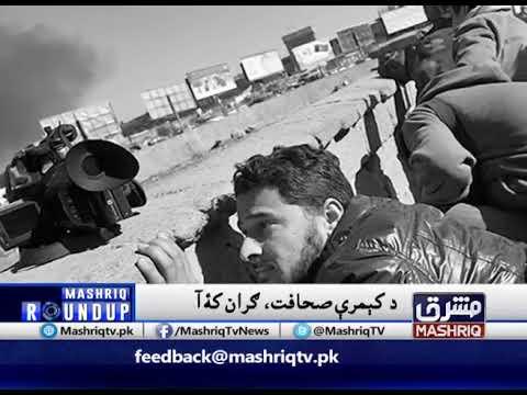 Cameraman & Photographer working in conflict zone l Mashriq RoundUp with Muhammad Faheem