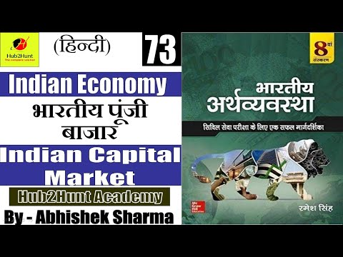 Indian Economy part 73 | Indian Capital Market | Finance market of India |