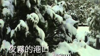 葉啟田-夜霧的港口/霧の波止場