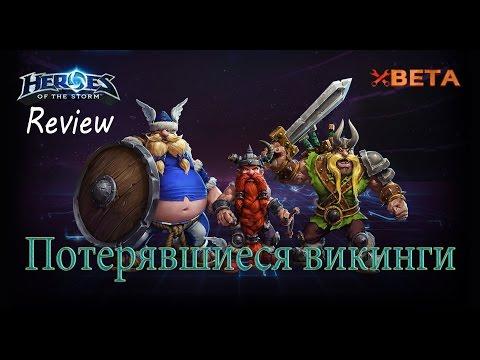 видео: heroes of the storm: Обзор-гайд (51 выпуск) - Потерявшиеся викинги