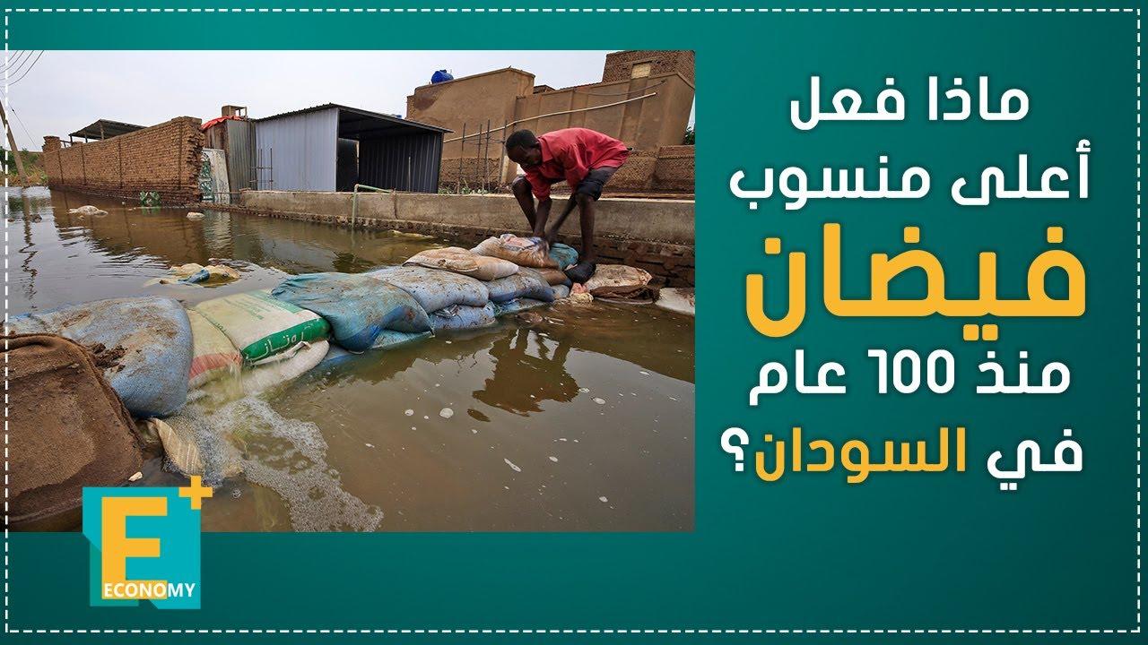 ماذا فعل أعلى منسوب فيضان منذ 100 عام في السودان؟
