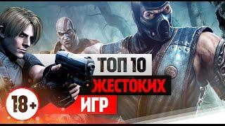 ТОП 10 Самых Жестоких Игр!