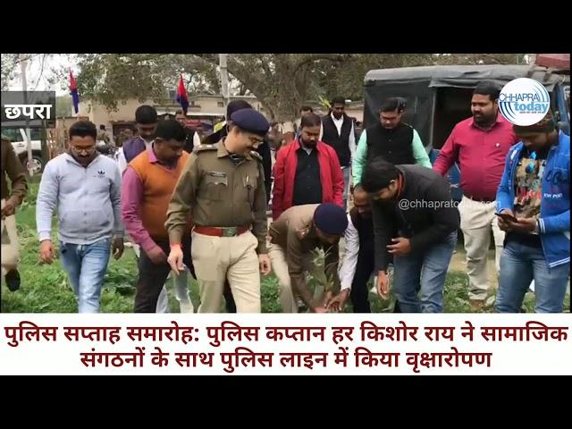 पुलिस सप्ताह समारोह: SP हर किशोर राय ने सामाजिक संगठनों के साथ पुलिस लाइन में किया वृक्षारोपण