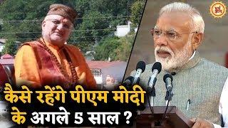 कैंचीधाम से Sant Betra Ashoka ने बताया कैसा रहेगा PM Modi का अगला कार्यकाल