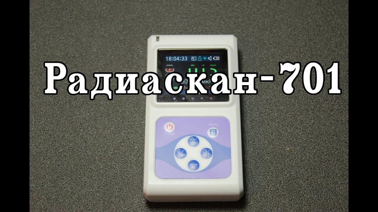 Индикатор радиоактивности радиаскан-701. Купить дозиметр радиаскан 701. Цена 16500 рублей. Рейтинг: 5/5 (на основе 4 оценок).