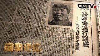 《国家记忆》 20190812 东线第一帆 对峙长江| CCTV中文国际