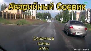 Аварийный боевик - Дорожные войны #695
