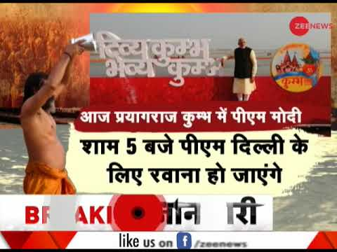 Morning Breaking: Prime Minister Narendra Modi will pay visit to Kumbh at Prayagraj today