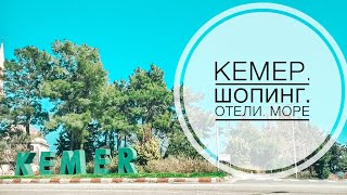 КЕМЕР ШОПИНГ В КЕМЕРЕ ОТЕЛИ В КЕМЕРЕ МОРЕ В КЕМЕРЕ ТУРЦИЯ КЕМЕР 2020