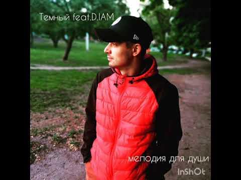 D.IAM feat. Арслан