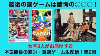 【マリオカート8】kolmeの女子3人が本気で勝負!! 第2回続き