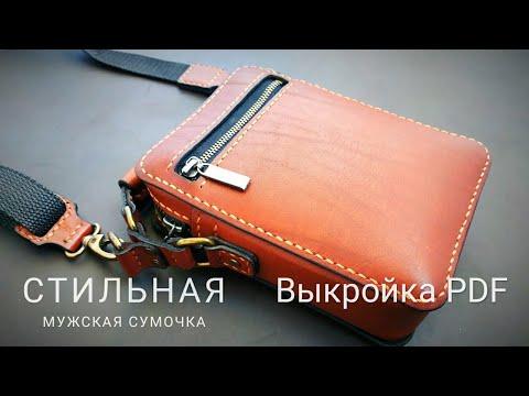 Мужская сумка из кожи ручной работы | Handmade Leather Bag For Men