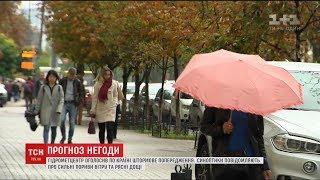 Негода в Україні: синоптики прогнозують заморозки на ґрунті