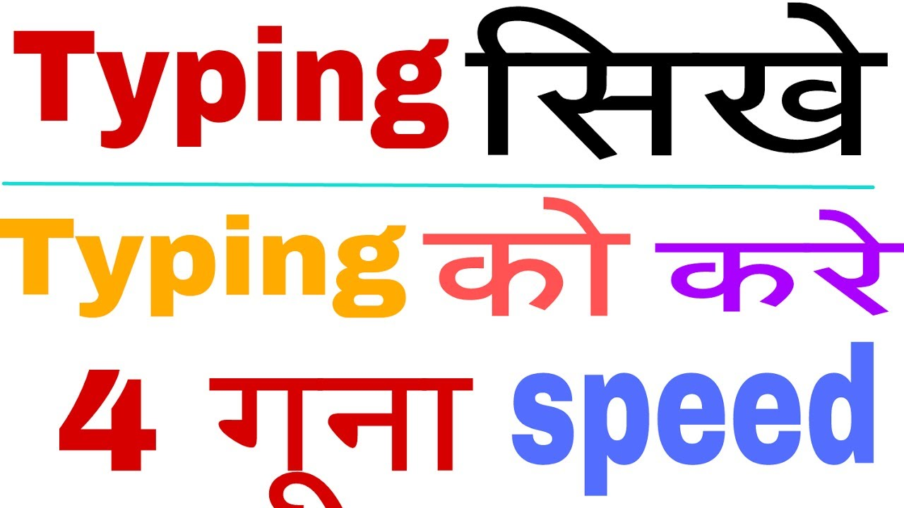 How to fast typing without looking keyboard in hindi at home. फ्री में घर बैठे टाइपिंग कैसे सीखे ?