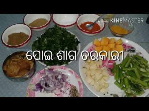 ପୋଇ ଶାଗ ତରକାରୀ । Poi Saga Tarakari. Poi Curry. Odia Recipe. (Gaon Handisala)