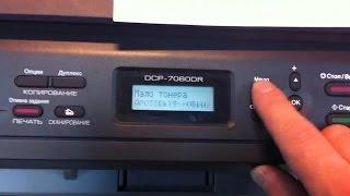 brother dcp-7060dr сброс счетчика тонера. Очень просто!