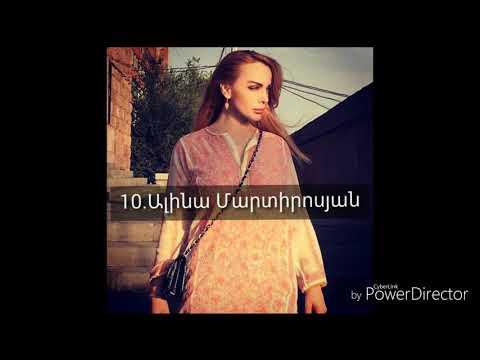 TOP 10  ամենագեղեցիկ հայուհիները (մաս3)