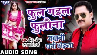 फुल गईल फुलौना Ful Gail Fulawana Jawani Paani Chhorata Rinku Ojha Bhojpuri Hot Song 2016 New