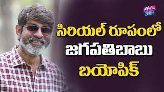 Jagapathi Babu Biopic In Web Series | Latest Telugu Movies | Tollywood | YOYO Cine Talkies