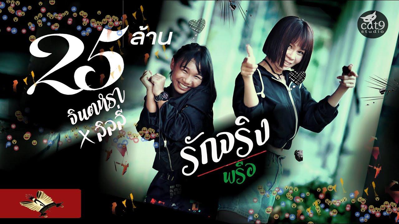 รักจริงพรือ - จินตหรา x ลิลลี่ I 4K「Official MV」
