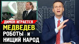 Медведеву показали робота и принесли туалетную бумагу. Дмитрий Медведев Пермь Алексей Навальный 2019