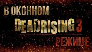 Как запустить Dead Rising 3 Apocalypse Edition в оконном режиме Rendersettings Ini