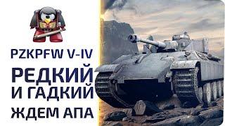 PzKpfw V-IV . Редкий и гадкий. Ждем апа.