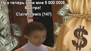 ОБМАНУЛ ДЕВУШКУ НА 5.000.000$ В GTA SAMP!?