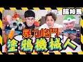 【暴力x美學】塗鴉機械人格鬥大會