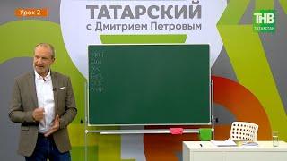 Татарский с Дмитрием Петровым. Урок 2 | ТНВ