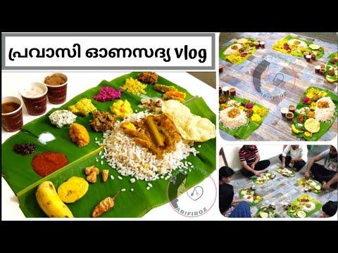 ഒരു സിമ്പിൾ പ്രവാസി ഓണസദ്യ വ്ലോഗ് കൂടെ റെസിപ്പികളും||Onam 2019||Kerala Sadya recipes||Abi Fioz