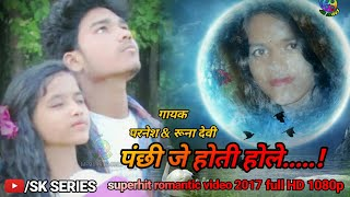 Panchhi je hoti new nagpuri video song 2017 sandy & ritu