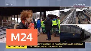 Водитель трактора пострадал в результате аварии возле платформы Маленковская - Москва 24