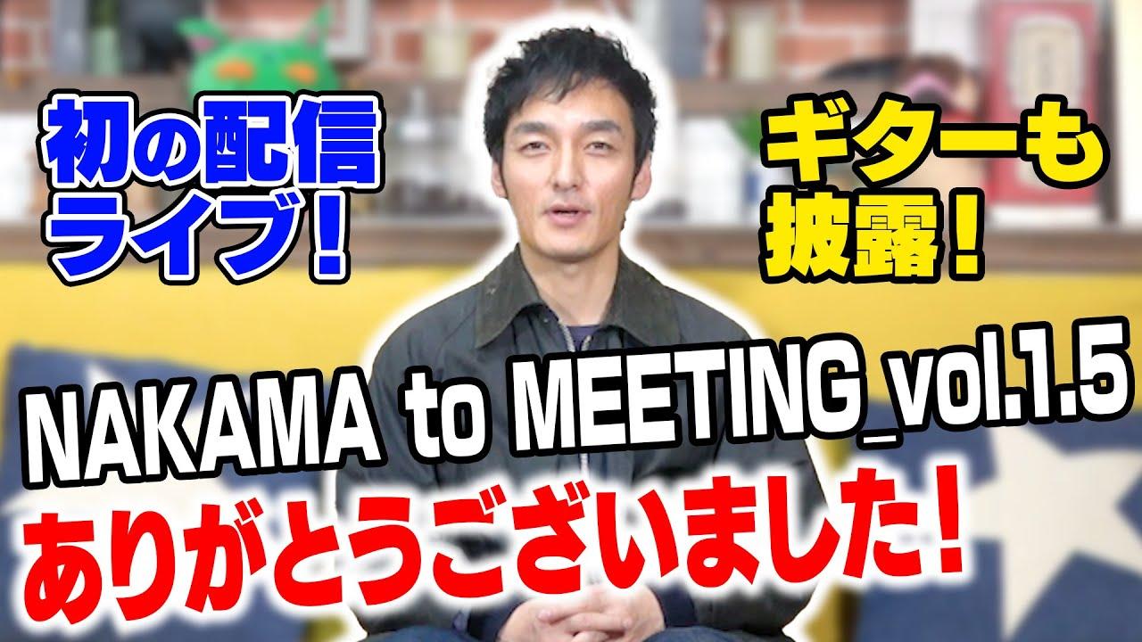 初の配信ライブでギターも披露!!「NAKAMA to MEETING_vol.1.5」について語る!