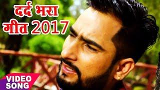 Bhojpuri सबसे दर्द भरा गीत 2017 - खा लिहि ज़हर के गोली - Dhananjay Jhankar - Bhojpuri Hit Sad Songs