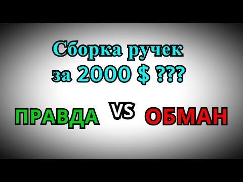 Сборка шариковых ручек за 2000$ Правда или обман???