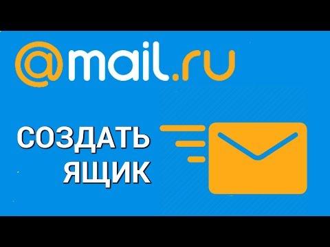 Как создать электронную почту на Mail.ru? Регистрируем аккаунт на сайте Мэйл.ру