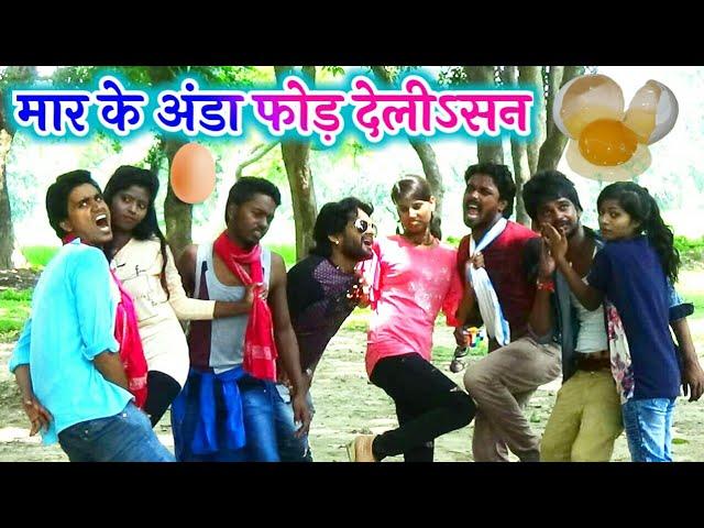 || COMEDY VIDEO || ???? ??? ?? ??? ???? || ?????? ??????? ?????? ?????? |MR Bhojpuriya