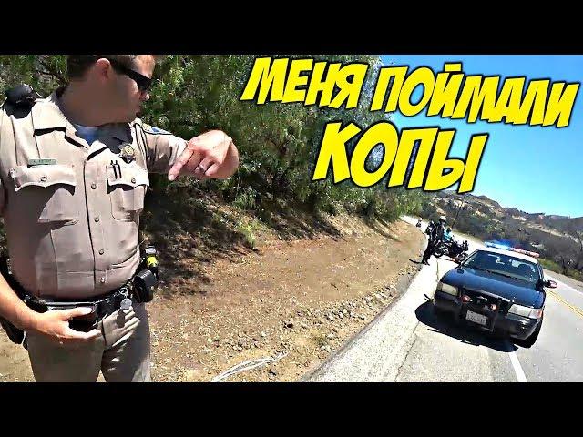 Поймала полиция | На моте по США | Серпантины Калифорнии