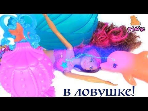 Мультик Барби #Русалка в Ловушке! Волшебный Дельфин - Май Литл Пони Мультик - Игрушки Меняют Цвет